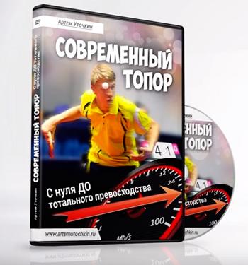 5713211_videokurs_sovremennyj_topor_artem_utochkin (350x375, 66Kb)