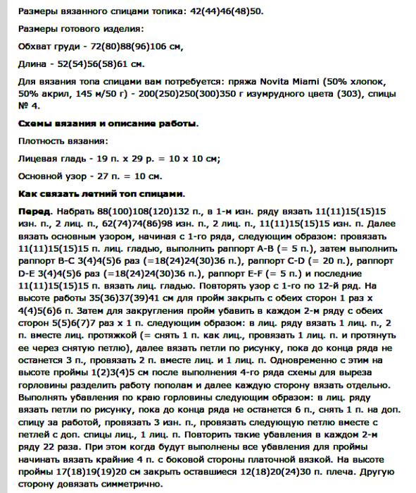6018114_Letnii_top_iz_hlopkovoi_pryaji2 (591x700, 315Kb)