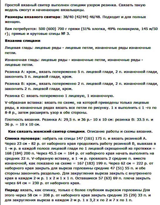 6018114_Prostoi_vyazanii_sviter2 (546x700, 279Kb)