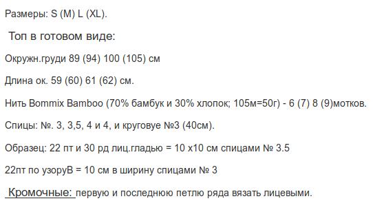 6018114_top_s_ajyrnoi_spinkoi2 (542x292, 30Kb)