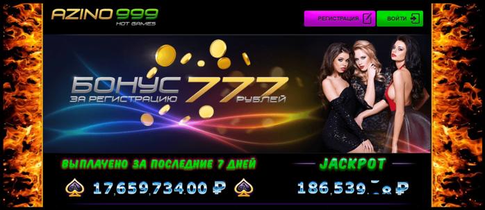 azino 999
