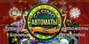 CasinoAvtomaty-300x150 (300x150, 18Kb)