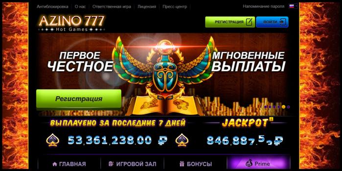site http bonus azino 777 info