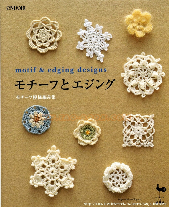 83_Ondori_motif_edging_designs_2008.page01 copy (571x700, 421Kb)