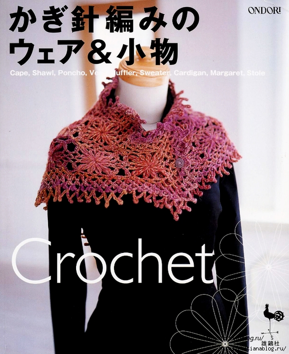 85_Ondori_shawl_cape_poncho.page01 copy (570x700, 293Kb)