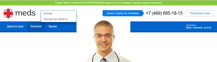 Все врачи Москвы и Московской области на сайте MEDS