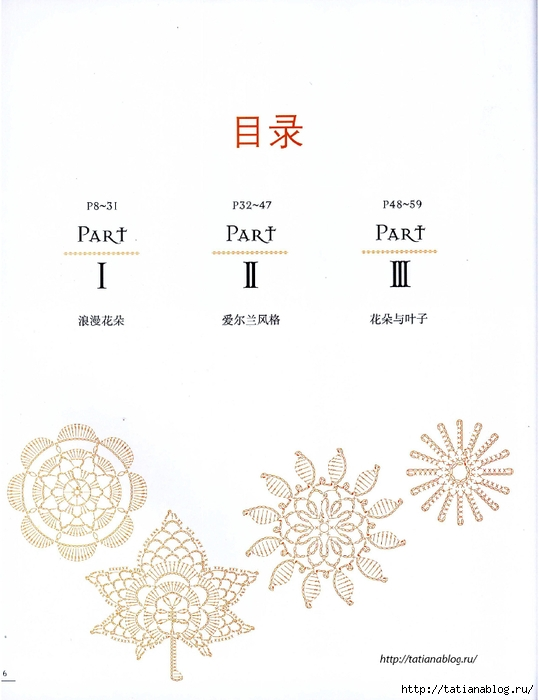 Asahi_Original_-_Lacework_Flower_Design_Chinese.page06 copy (539x700, 158Kb)