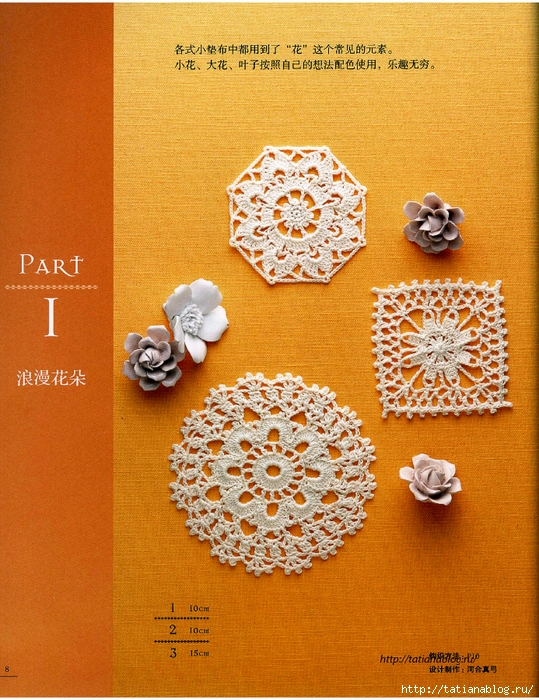 Asahi_Original_-_Lacework_Flower_Design_Chinese.page08 copy (539x700, 404Kb)