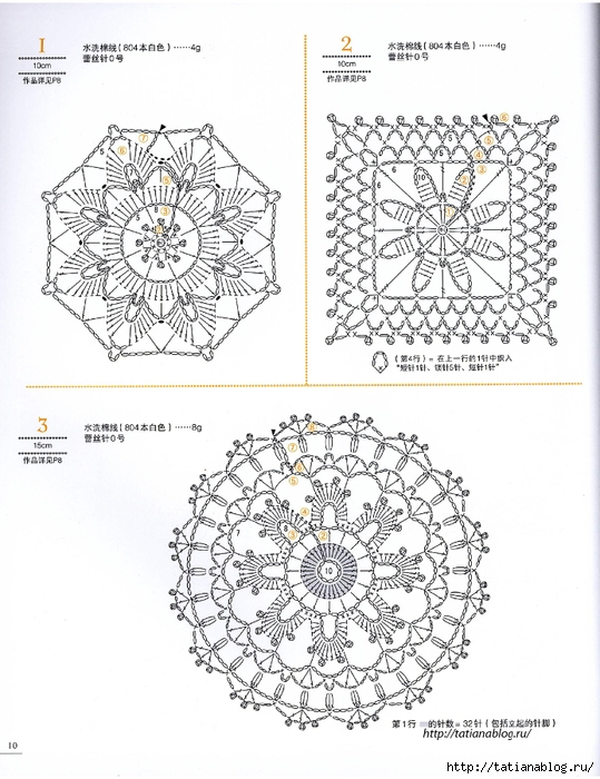 Asahi_Original_-_Lacework_Flower_Design_Chinese.page10 copy (539x700, 281Kb)