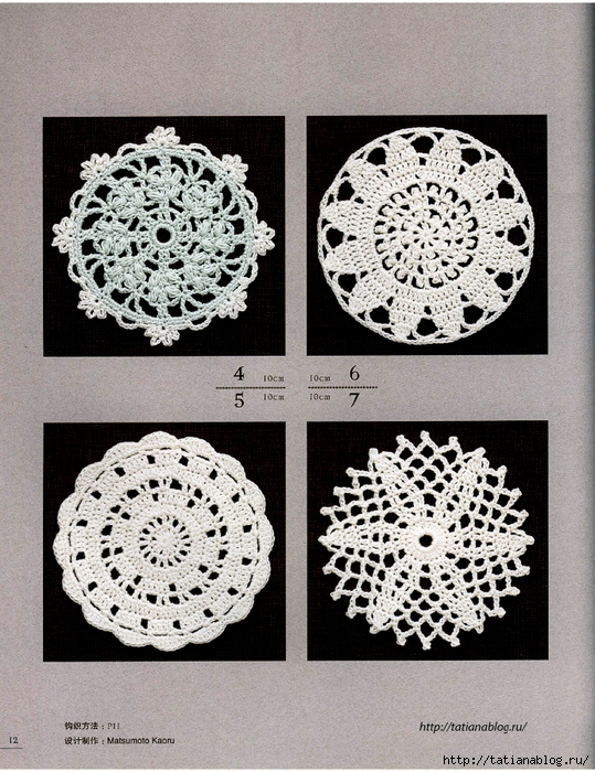 Asahi_Original_-_Lacework_Flower_Design_Chinese.page12 copy (539x700, 390Kb)