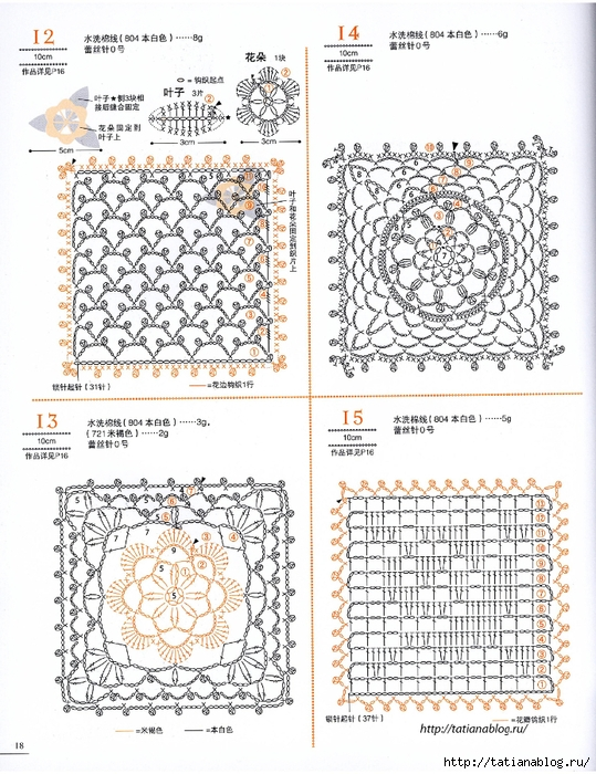 Asahi_Original_-_Lacework_Flower_Design_Chinese.page18 copy (539x700, 362Kb)