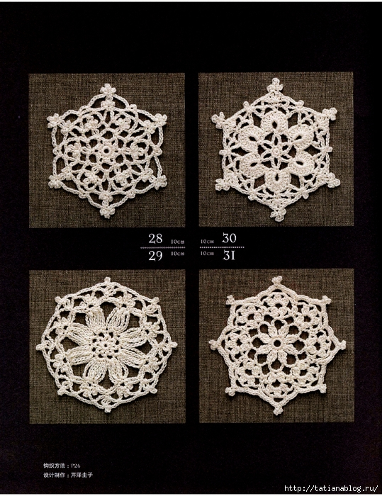 Asahi_Original_-_Lacework_Flower_Design_Chinese.page24 copy (539x700, 365Kb)