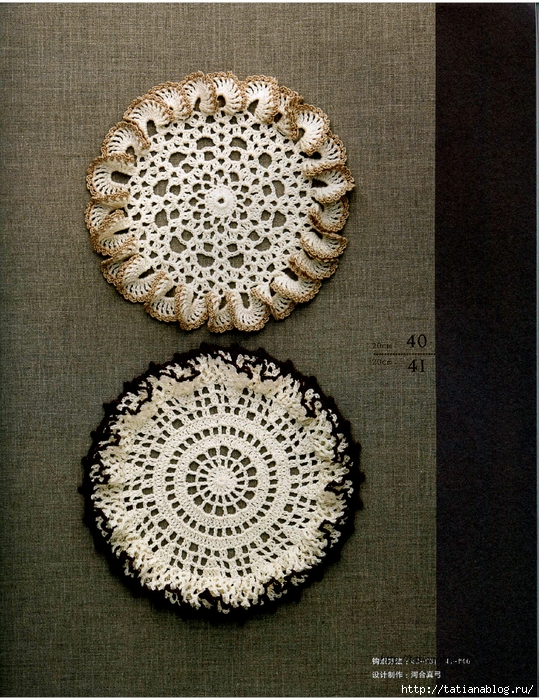 Asahi_Original_-_Lacework_Flower_Design_Chinese.page29 copy (539x700, 427Kb)