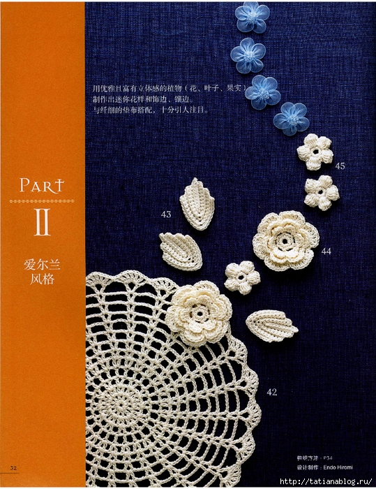 Asahi_Original_-_Lacework_Flower_Design_Chinese.page32 copy (539x700, 418Kb)