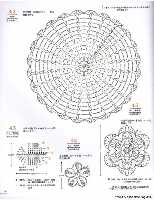Asahi_Original_-_Lacework_Flower_Design_Chinese.page34 copy (539x700, 324Kb)