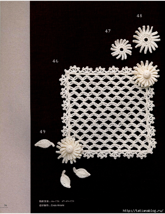 Asahi_Original_-_Lacework_Flower_Design_Chinese.page36 copy (539x700, 323Kb)