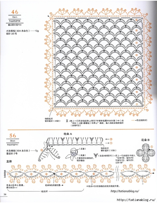 Asahi_Original_-_Lacework_Flower_Design_Chinese.page38 copy (539x700, 353Kb)