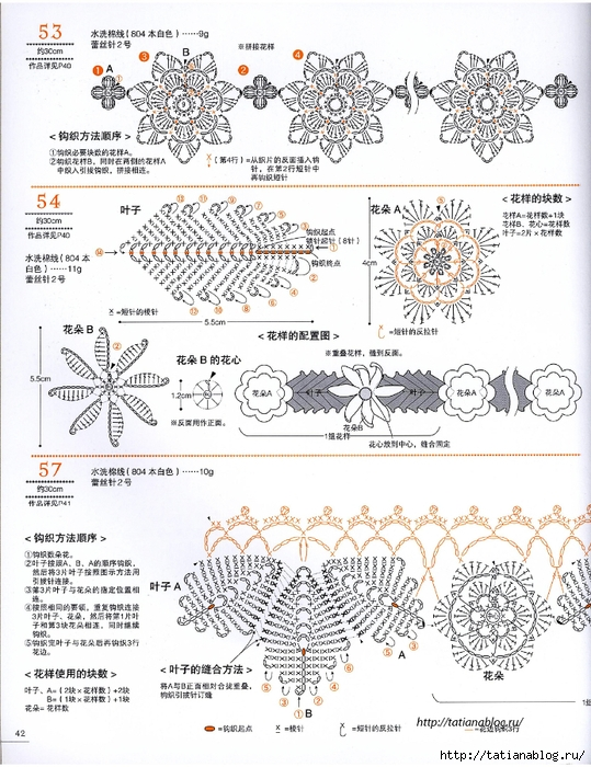 Asahi_Original_-_Lacework_Flower_Design_Chinese.page42 copy (539x700, 347Kb)