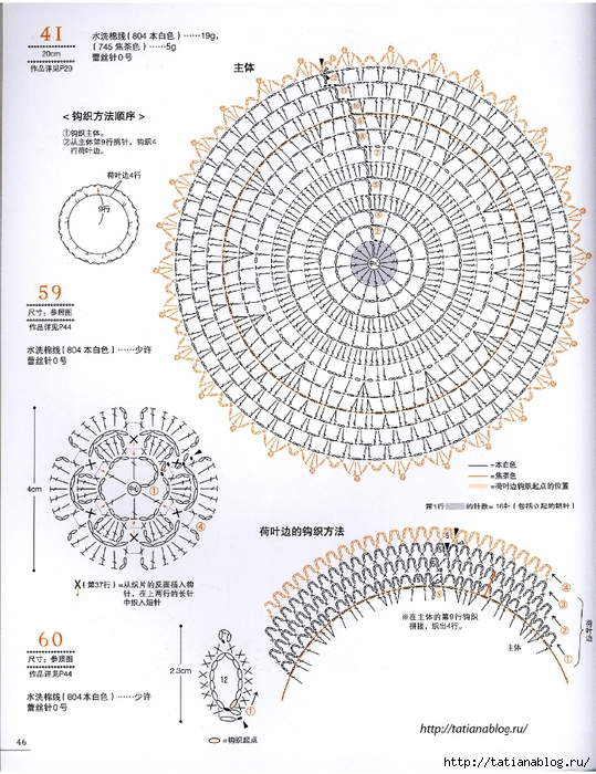 Asahi_Original_-_Lacework_Flower_Design_Chinese.page46 copy (539x700, 349Kb)