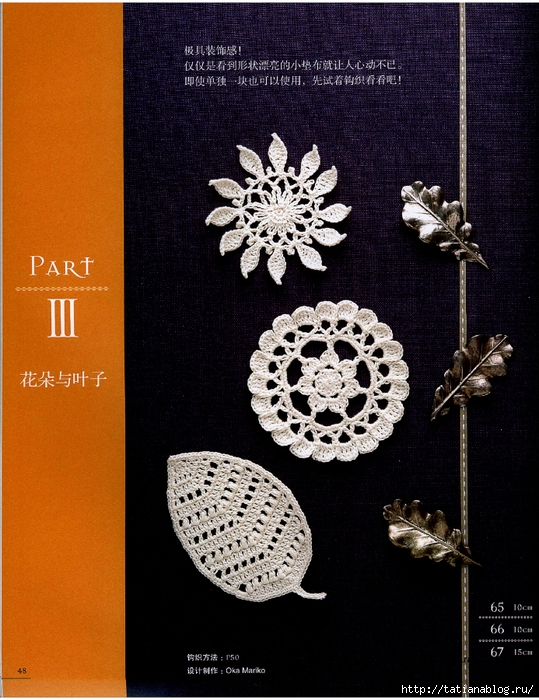Asahi_Original_-_Lacework_Flower_Design_Chinese.page48 copy (539x700, 345Kb)