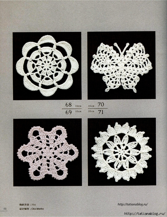 Asahi_Original_-_Lacework_Flower_Design_Chinese.page52 copy (539x700, 365Kb)