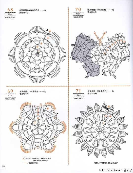 Asahi_Original_-_Lacework_Flower_Design_Chinese.page54 copy (539x700, 306Kb)