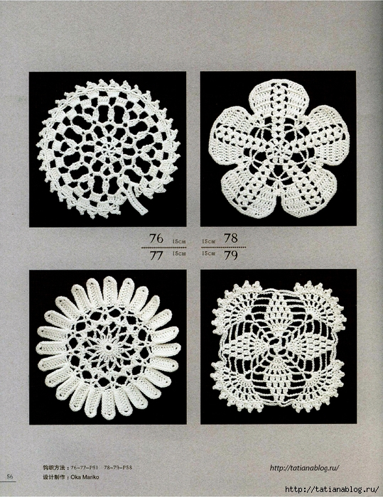 Asahi_Original_-_Lacework_Flower_Design_Chinese.page56 copy (539x700, 382Kb)