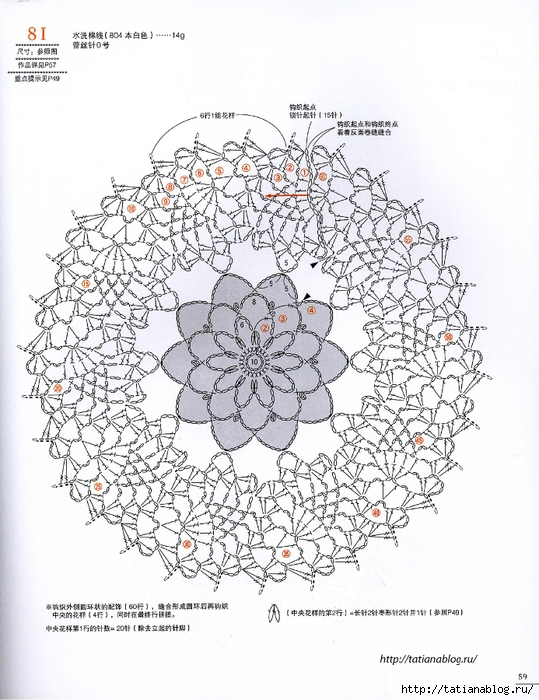 Asahi_Original_-_Lacework_Flower_Design_Chinese.page59 copy (539x700, 306Kb)