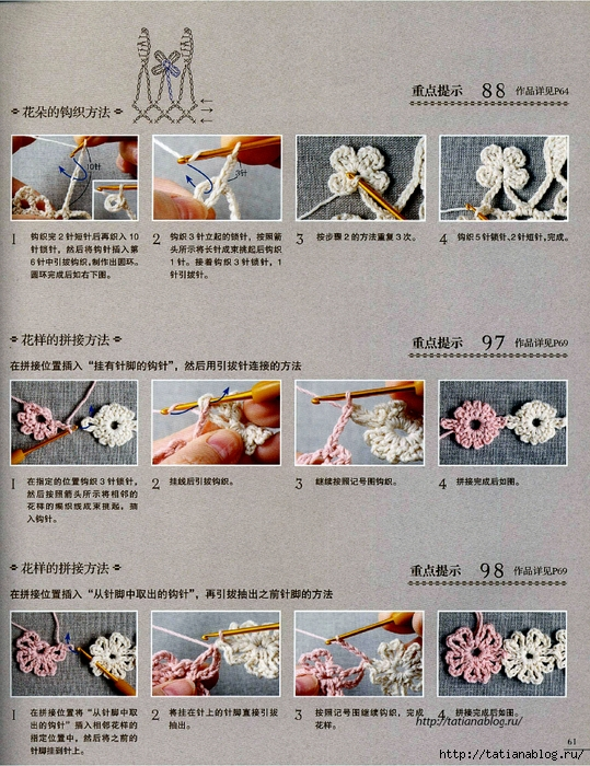 Asahi_Original_-_Lacework_Flower_Design_Chinese.page61 copy (539x700, 410Kb)