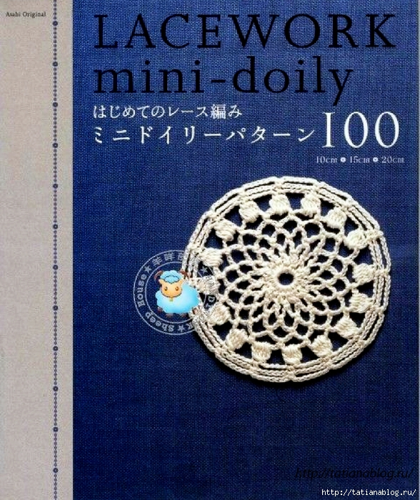 Asahi_Original_-_Lacework_Mini-Doily_100.page01 copy (588x700, 440Kb)