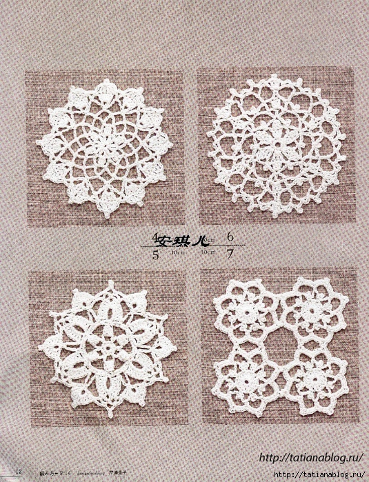 Asahi_Original_-_Lacework_Mini-Doily_100.page05 copy (535x700, 514Kb)