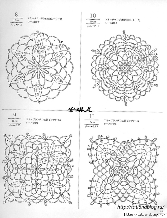Asahi_Original_-_Lacework_Mini-Doily_100.page08 copy (537x700, 282Kb)