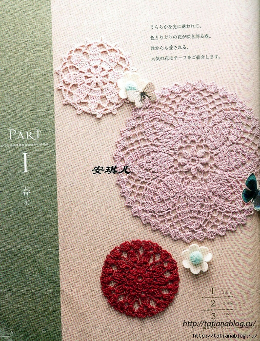 Asahi_Original_-_Lacework_Mini-Doily_100.page14 copy (533x700, 495Kb)