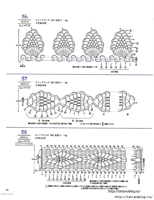Asahi_Original_-_Lacework_Pineapple_Pattern_100.page49 copy (539x700, 228Kb)