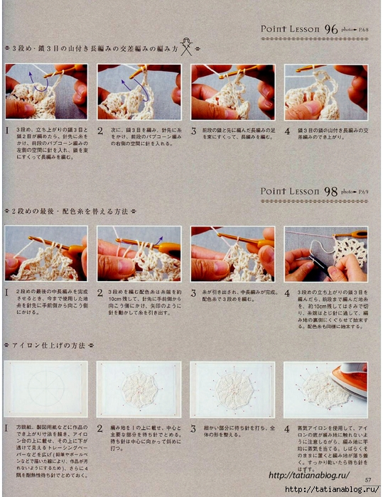 Asahi_Original_-_Lacework_Pineapple_Pattern_100.page60 copy (539x700, 353Kb)