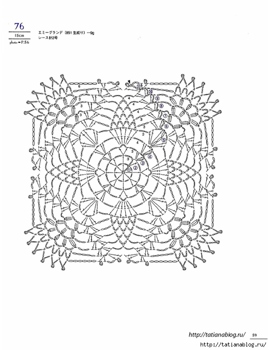 Asahi_Original_-_Lacework_Pineapple_Pattern_100.page62 copy (539x700, 188Kb)