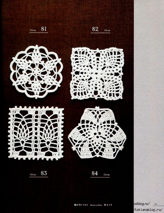 Asahi_Original_-_Lacework_Pineapple_Pattern_100.page64 copy (539x700, 358Kb)