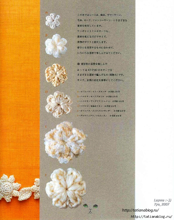 Asahi_Original_-_Mini_Motif_crochet_pattern_100.page12 copy (556x700, 336Kb)