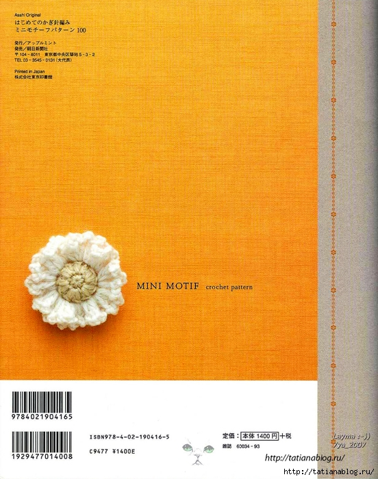 Asahi_Original_-_Mini_Motif_crochet_pattern_100.page80 copy (552x700, 333Kb)