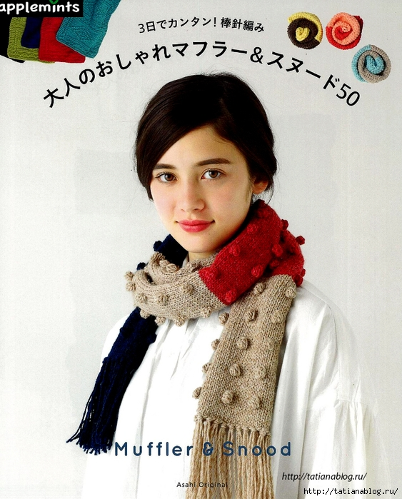 Asahi_Original_-_Muffler_amp_amp_Snood.page01 copy (563x700, 319Kb)
