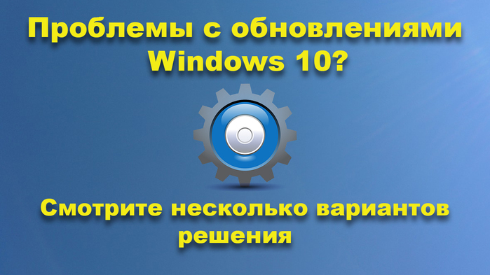 kak-obnovit-windows-10 (700x393, 190Kb)