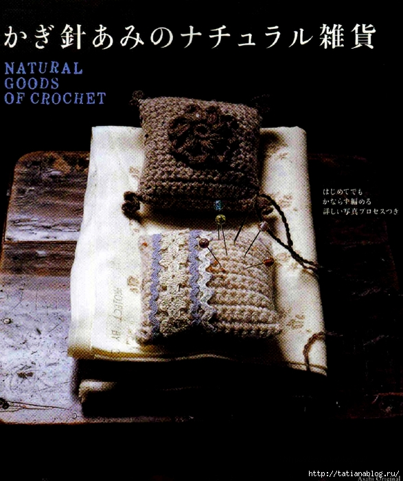 Asahi_Original_-_Natural_Goods_of_Crochet.page01 copy (587x700, 265Kb)