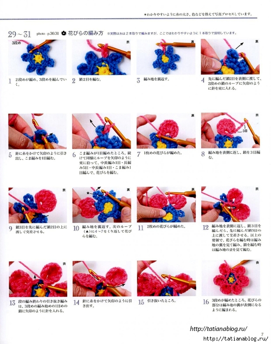 Asahi_Original_Crochet_Best_Selection_-_Rose_amp_amp_Rose_2017.page07 copy (552x700, 266Kb)