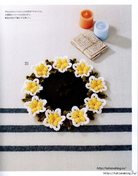Asahi_Original_Crochet_Best_Selection_-_Rose_amp_amp_Rose_2017.page23 copy (550x700, 312Kb)