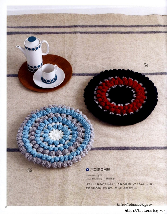 Asahi_Original_Crochet_Best_Selection_-_Rose_amp_amp_Rose_2017.page34 copy (546x700, 332Kb)
