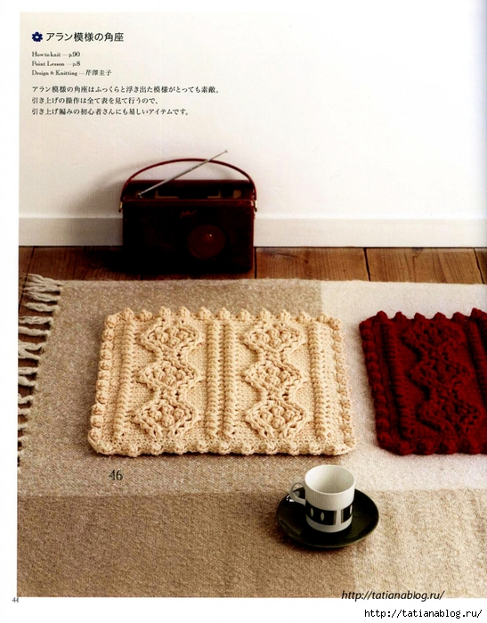 Asahi_Original_Crochet_Best_Selection_-_Rose_amp_amp_Rose_2017.page44 copy (547x700, 301Kb)