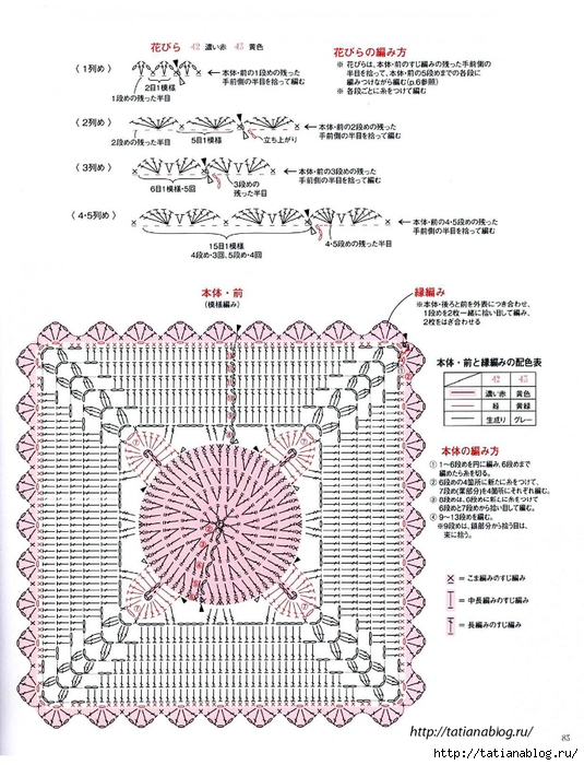 Asahi_Original_Crochet_Best_Selection_-_Rose_amp_amp_Rose_2017.page83 copy (535x700, 299Kb)