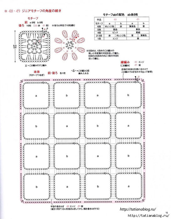 Asahi_Original_Crochet_Best_Selection_-_Rose_amp_amp_Rose_2017.page91 copy (546x700, 219Kb)
