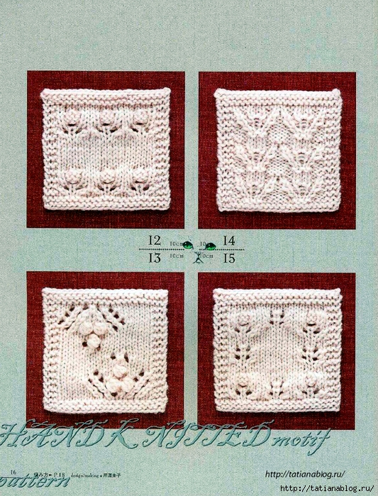 Asahi_Original_-_Hand_Knitted_Motif_Pattern.page06 copy (533x700, 447Kb)