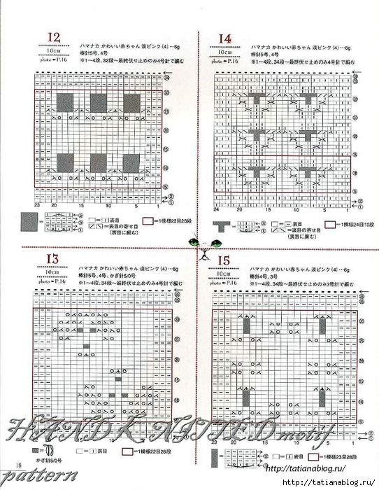 Asahi_Original_-_Hand_Knitted_Motif_Pattern.page08 copy (542x700, 321Kb)